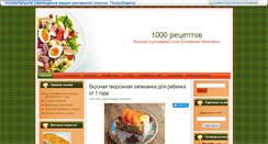 Preview of 1000receptov.com.ua